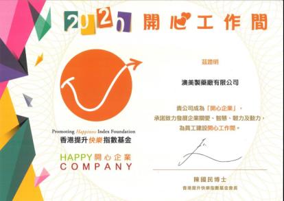 """关注员工身心健康,香港澳美制药再度荣获""""2020 开心企业"""""""