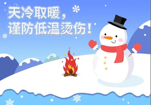 天冷取暖,香港澳美制药提醒你,谨防低温烫伤
